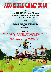 『ACO CHiLL CAMP 2018』第4弾出演者を発表  EXILE USAのダンスレッスンも