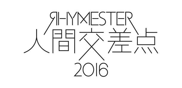 「人間交差点 2016」ロゴ