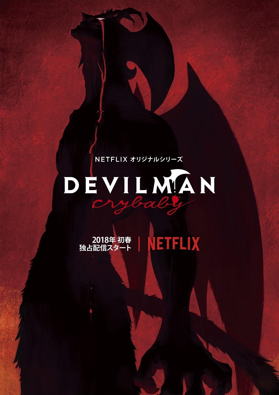 『DEVILMAN crybaby』 (C)Go Nagai-Devilman Crybaby Project