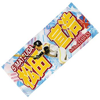 トロピカル柄の「応援タオル」(全7選手/税込1,500円)