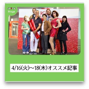 4/16(火)~18(木)オススメ舞台・クラシック記事