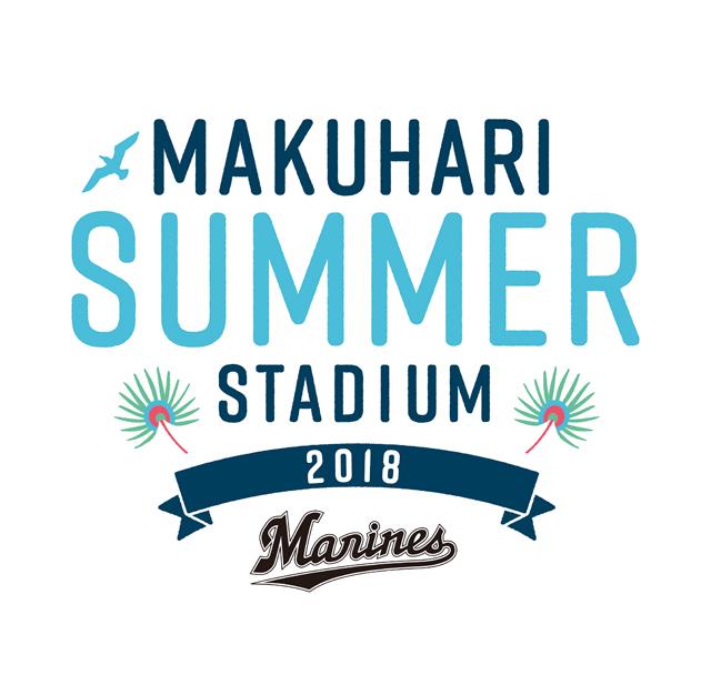 8月31日(金)、9月1日(土)、2日(日)に『MAKUHARI SUMMER STADIUM』を開催