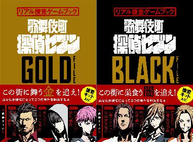 リアル捜査ゲーム『歌舞伎町 探偵セブン』書籍化決定! 自宅でもリアル捜査ゲームが楽しめる!