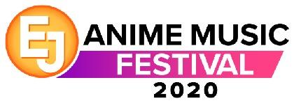 i☆Ris、伊藤美来、内田真礼、鈴木愛奈ら出演 新オンラインアニソンフェス『EJ ANIME MUSIC FESTIVAL 2020』開催が決定