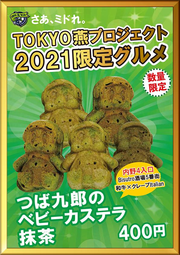 つば九郎の ベビーカステラ抹茶(税込400円)