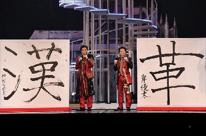 キンプリ岸優太と神宮寺勇太が書いた文字に美 少年&7 MEN 侍が歓声を上げる! 舞台『ドリームボーイズ』巨大書き初め披露イベント開催
