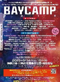 TAKKYU ISHINO、THA BLUE HERB、キュウソら『BAYCAMP 2019 』出演者第4弾&ヘッドライナー発表