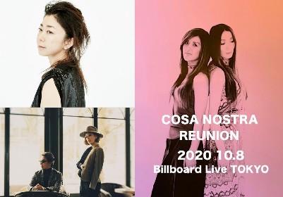 bird、paris match、COSA NOSTRAがビルボード東京から配信ライブ ビルボード×LIVE LOVERSのプロジェクト第2弾で