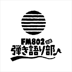 "FM802弾き語り部""新春""発表会に菅原 卓郎(9mm Parabellum Bullet )、松本大(LAMP IN TERREN)らが出演"