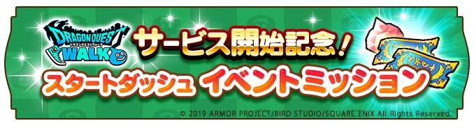 イベントミッションバナー (C)2019 ARMOR PROJECT/BIRD STUDIO/SQUARE ENIX All Rights Reserved.