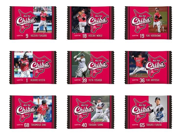 福浦和也や涌井秀章など、全9選手がパッケージに描かれた「千葉ロッテマリーンズガム」