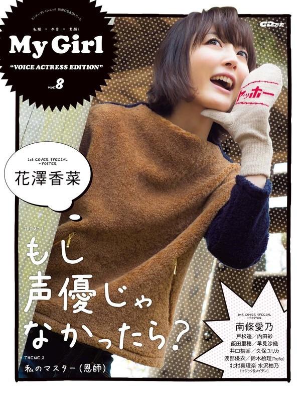 """「別冊CD&DLでーた My Girl vol.8 """"VOICE ACTRESS EDITION""""」表紙"""