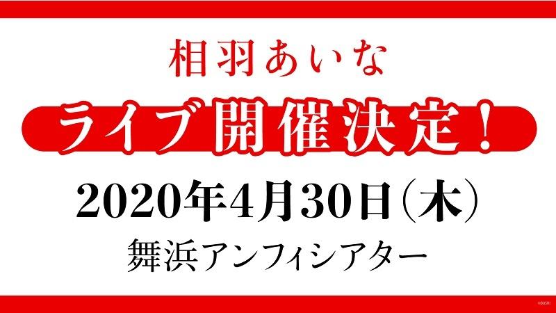 2020年4月30日(木)相羽あいなライブ (c)bushiroad All Rights Reserved.