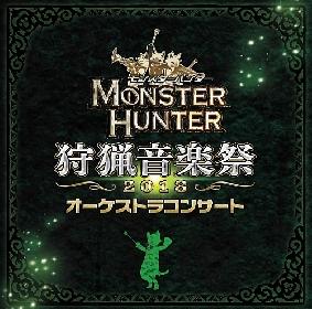 『モンハン』ファンが歓喜したフルオーケストラの『狩猟音楽祭2018』東京公演を完全収録したCDが発売