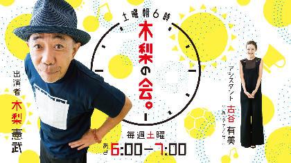 「木梨の会。チャリティーフェスタボー presented by TBSラジオ」の詳細が決定