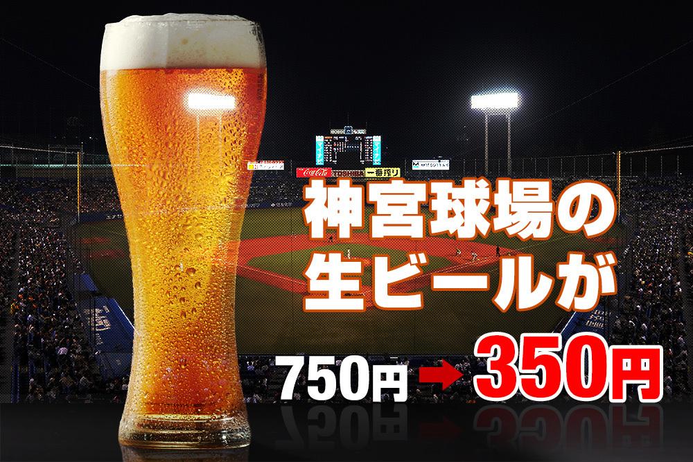 9月6日(金)に『生ビール半額ナイター』を開催