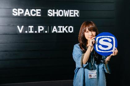 "aikoの特別番組をスペースシャワーTVで放送 ""寿司大食いチャレンジ""や""ドローン操縦""など様々なミッションに挑戦"