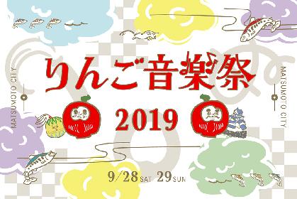 『りんご音楽祭 2019』ヴィーナス・カワムラユキ × 斎藤ネコ、DJ YOGURTら 第二弾出演アーティストを15組発表