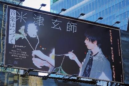 米津玄師、1年間の感謝を込めた祝賀ボードを渋谷駅に掲出 「Lemon」について「この曲が北極星として輝き続けてくれる……」