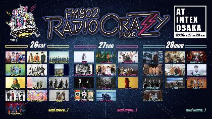 『FM802 RADIO CRAZY』にMONOEYES、スカパラ、SHISHAMO、ビーバー、マカロニえんぴつ、渋谷すばるら34組、日割りも発表