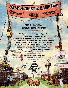 『New Acoustic Camp 2019』 第五弾出演者発表でHY、田島貴男(ORIGINAL LOVE)ら6組を解禁