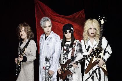 筋肉少女帯 2つの記念ライブを全曲・全MCフル収録したBlu-rayを8月にリリース、ステージで破壊されたギターのプレゼントも