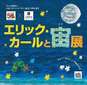 宇宙ミュージアムTeNQ『エリック・カールと宙(そら)展』で、声優・中村悠一が絵本リーディングを録りおろし
