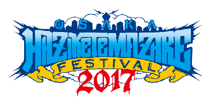 HEY-SMITH主催『OSAKA HAZIKETEMAZARE FESTIVAL 2017』最終発表でMAN WITH A MISSIONが追加
