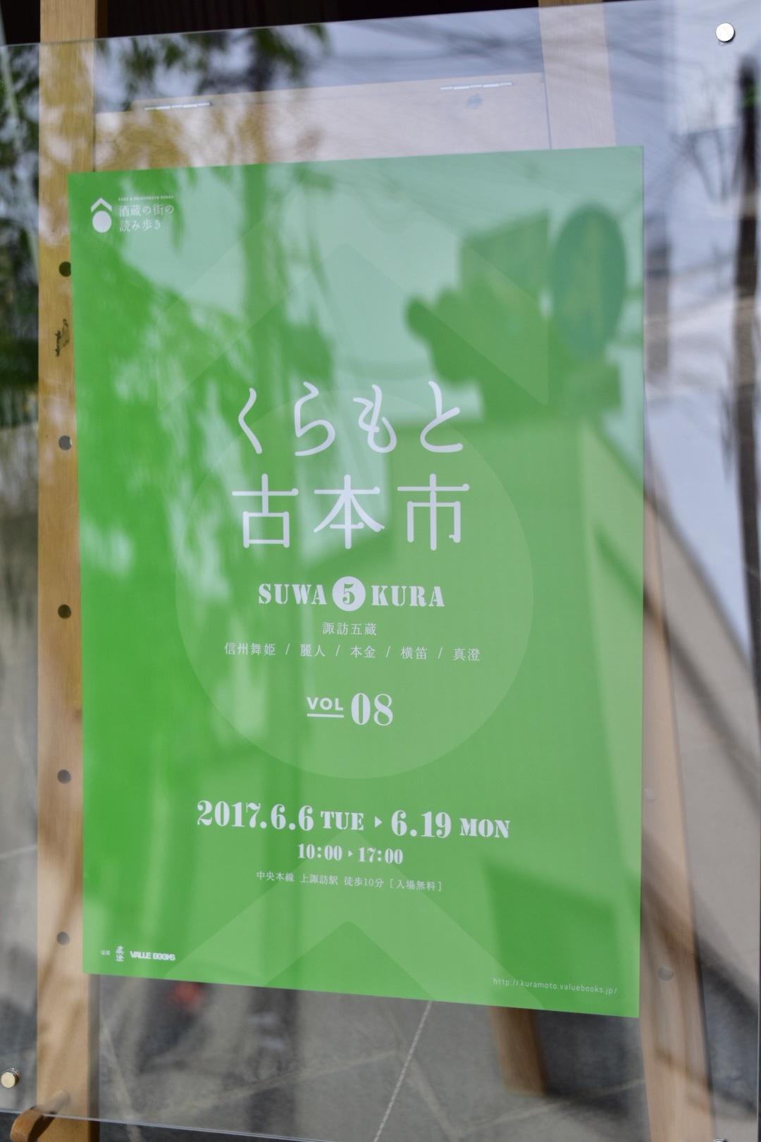 くらもと古本市vol.8 ポスター