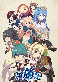 TVアニメ『グリムノーツ The Animation』キービジュアル&第1弾PV、主要キャラ設定公開!