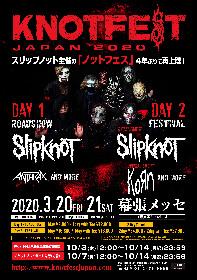 『KNOTFEST JAPAN 2020』スリップノット(両日ヘッドライナー)、アンスラックス、コーンの出演を発表