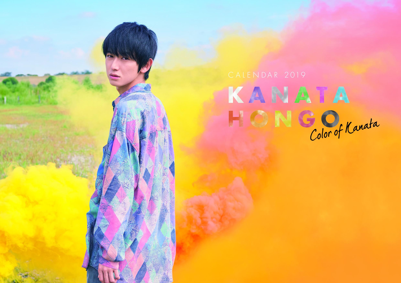 『本郷奏多カレンダー2019 -Color of Kanata-』