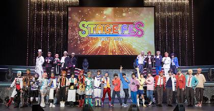人気舞台・ミュージカルのキャスト陣が集結『STAGE FES 2017』 カウントダウン含む二部オフィシャルレポート 一部と二部のセットリスト公開中