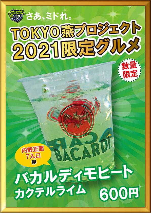 バカルディモヒート カクテルライム(税込600円)
