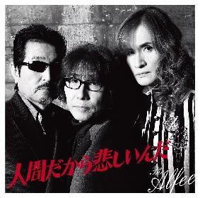 坂崎幸之助が16年ぶりにシングルでメインボーカルを担当 THE ALFEE、ニューシングルジャケット解禁