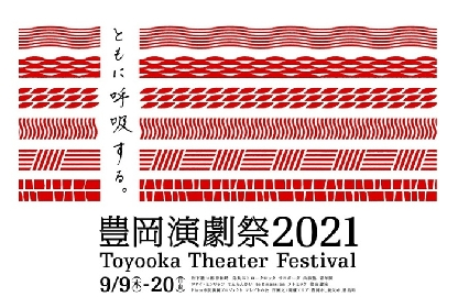 緊急事態宣言発出のため中止となった「豊岡演劇祭2021」~フェスティバルディレクター・平田オリザからの、経緯の説明とメッセージ