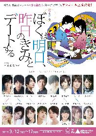 廣瀬智紀×吉倉あおいが新キャストで出演 『ぼくは明日、昨日のきみとデートする』追加公演が決定