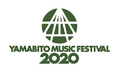 『山人音楽祭 2020』開催中止を発表、「2021年の開催に向けて邁進して参ります」
