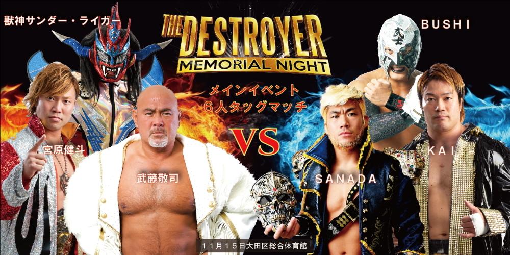 武藤敬司や獣神サンダー・ライガーらが登場するメインイベントは6人タッグマッチ