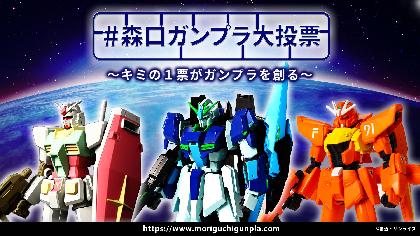 森口博子がガンプラ3機をカラーコーディネート 人気投票1位を商品化