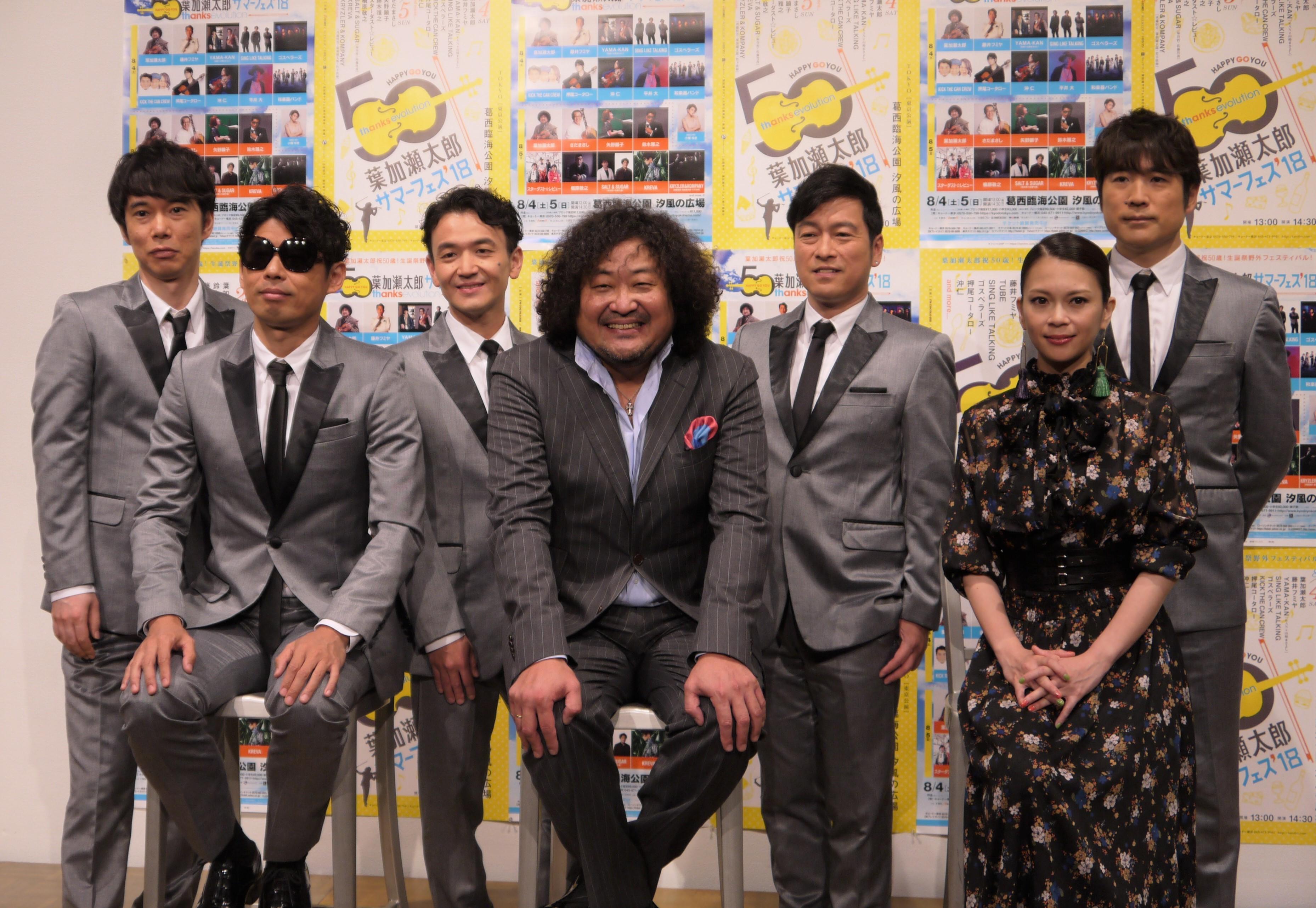 前列左から村上てつや、葉加瀬太郎、小柳ゆき、後列左から北山陽一、安岡優、黒沢薫、酒井雄二