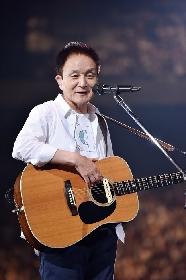 小田和正、「みんなのうた60」記念ソング 新曲「こんど、君と」を書き下ろし コメントが到着