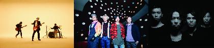 ACIDMAN×ストレイテナー×THE BACK HORN、6月に東名阪ツアー『THREE for THREE』開催決定
