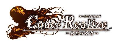 ミュージカル『Code:Realize』に鷲尾修斗、星元裕月、君沢ユウキらの出演が決定
