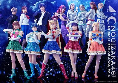 乃木坂46版ミュージカル『美少女戦士セーラームーン』2019、全ての登場キャラクターが集結したビジュアルが公開