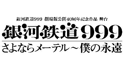 中川晃教主演、舞台『銀河鉄道999』〜GALAXY OPERA〜 の続きを描く新作舞台が2019年4月に上演