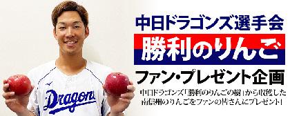 ドラゴンズ「勝利のりんご」をプレゼント! 6~7月分のクイズ参加者を募集中