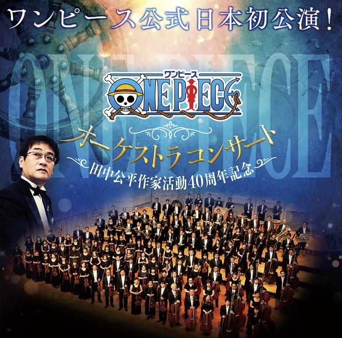 『ONE PIECEオーケストラコンサート 田中公平作家活動40周年記念』