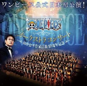 『ワンピース』公式オーケストラコンサート、日本初公演が決定