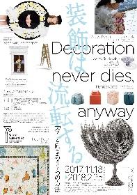東京都庭園美術館、再オープン後の初展覧会『装飾は流転する』がまもなく開幕